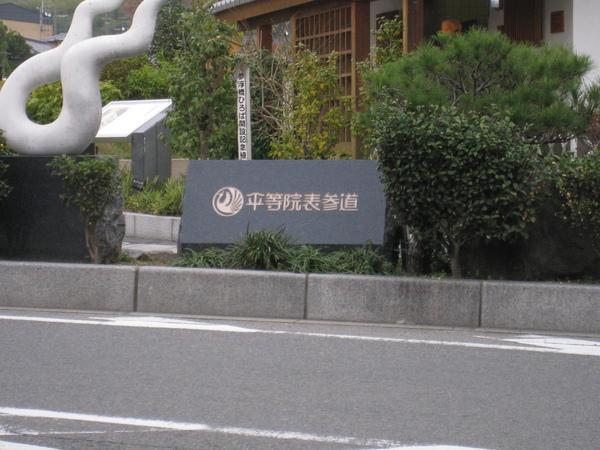 2008.11.27 京都--宇治 (7).JPG