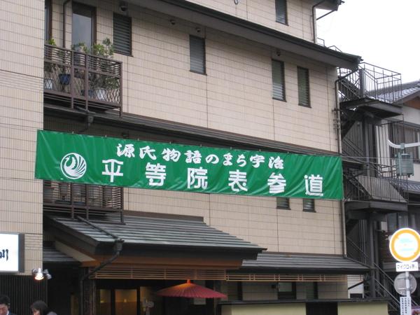 2008.11.27 京都--宇治 (8).JPG