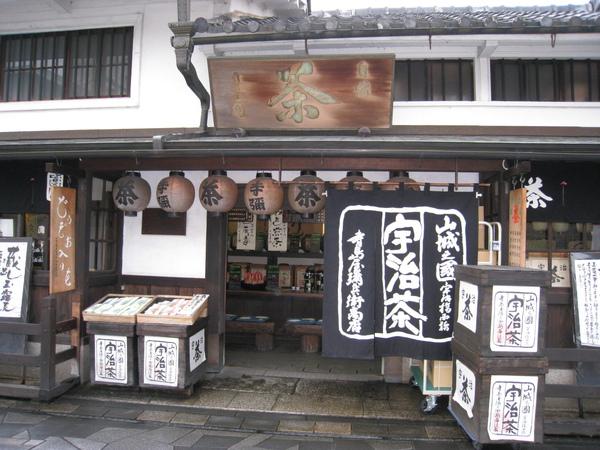 2008.11.27 京都--宇治 (11).JPG