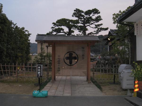 2008.11.27 京都--宇治--中村藤吉 (1).JPG