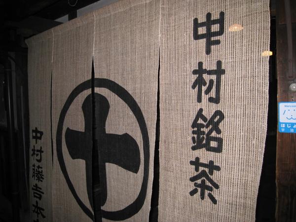 2008.11.27 京都--宇治--中村藤吉 (2).JPG