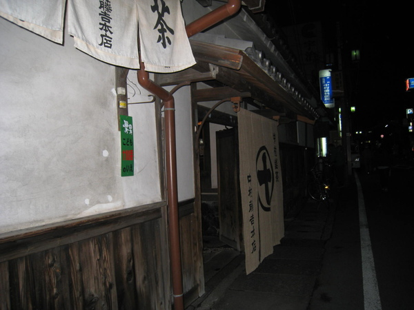 2008.11.27 京都--宇治--中村藤吉 (5).JPG