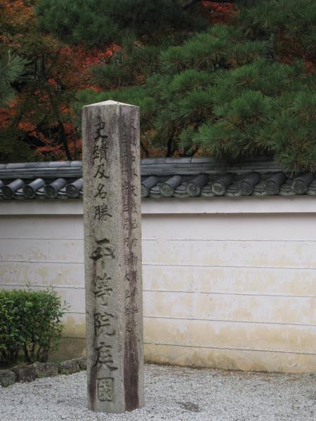2008.11.27 京都--宇治--平等院 (18).JPG