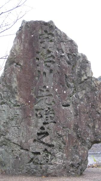 2008.11.27 京都--宇治-宇治川 (16).JPG