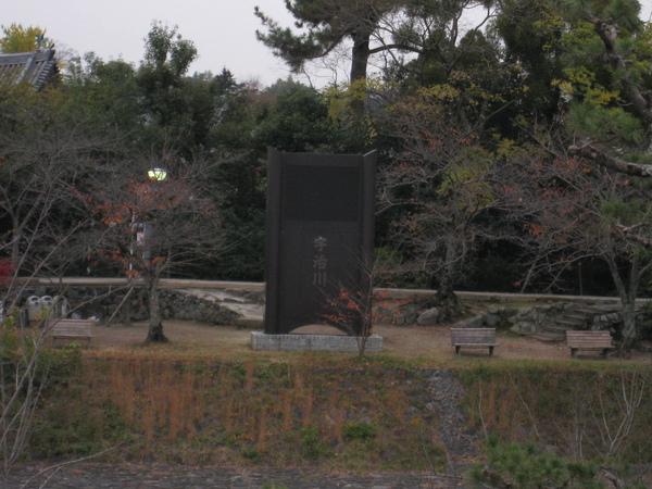 2008.11.27 京都--宇治-宇治川 (25).JPG