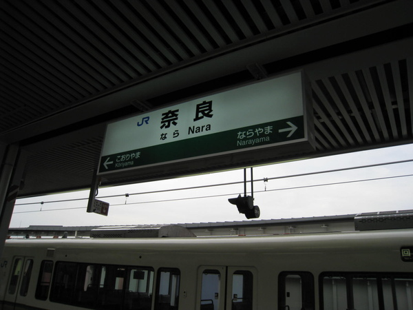 2008.11.27 京都--奈良JR.JPG