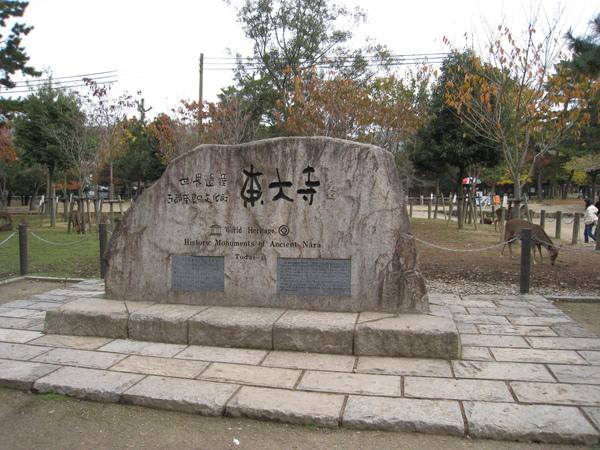 2008.11.27 京都--奈良--東大寺 (21).JPG