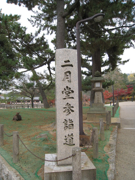 2008.11.27 京都--奈良--東大寺 (47).JPG