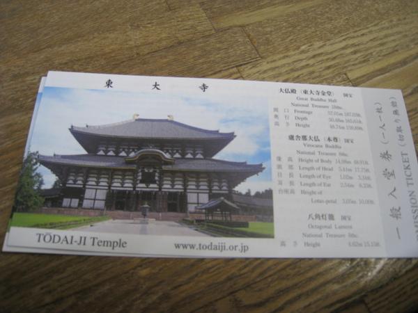 2008.11.27 京都--奈良--東大寺 (55).JPG