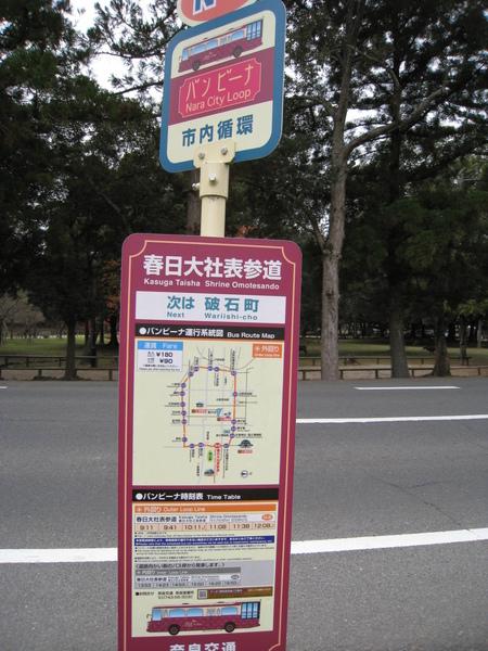 2008.11.27 京都--奈良--春日大社 (5).JPG