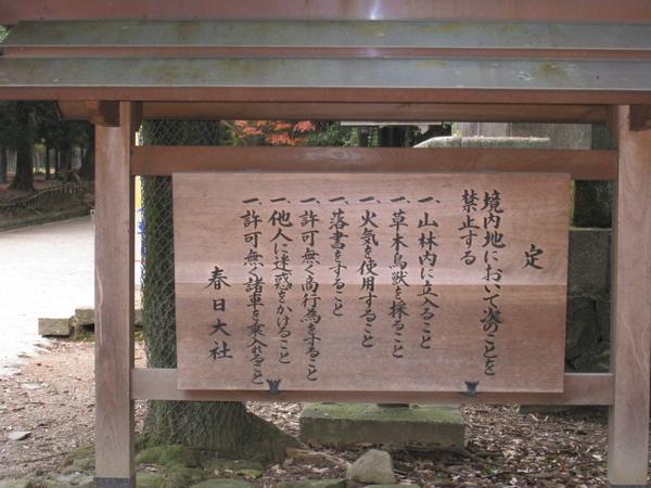 2008.11.27 京都--奈良--春日大社 (6).JPG
