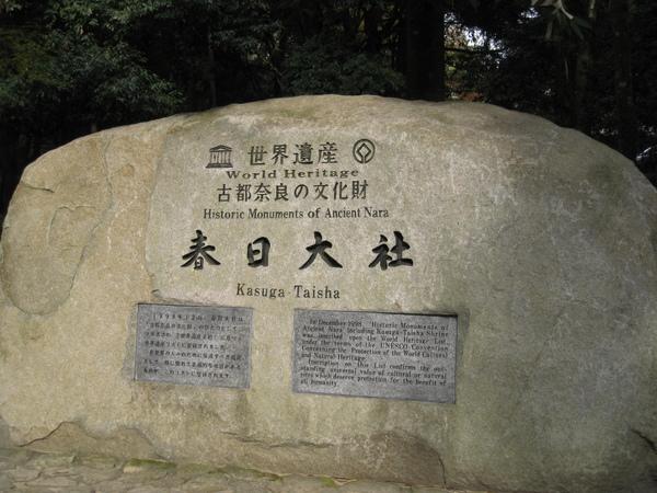 2008.11.27 京都--奈良--春日大社 (25).JPG
