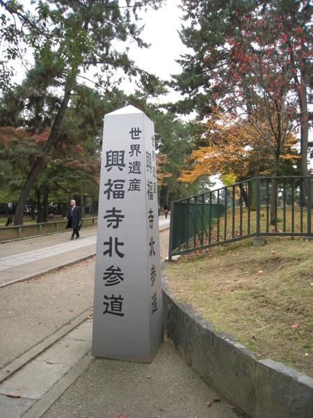 2008.11.27 京都--奈良--興福寺 (9).JPG