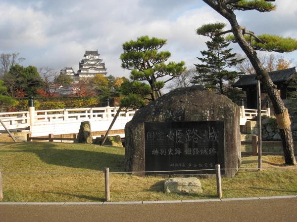 2008.11.28 大阪--姬路城 (16).JPG