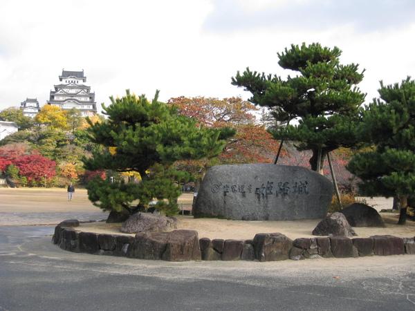 2008.11.28 大阪--姬路城 (23).JPG