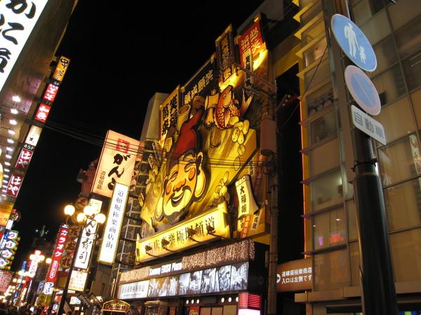 2008.11.28 大阪--心齋橋 (11).JPG
