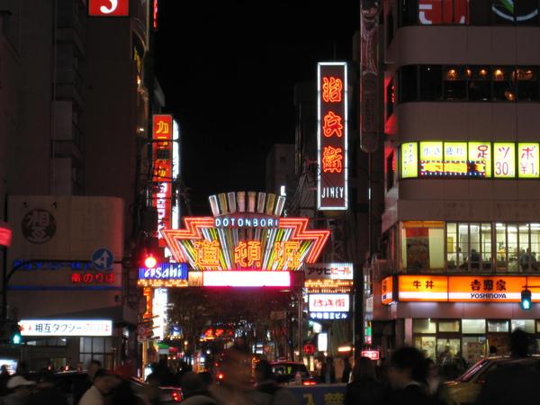 2008.11.28 大阪--心齋橋 (16).JPG