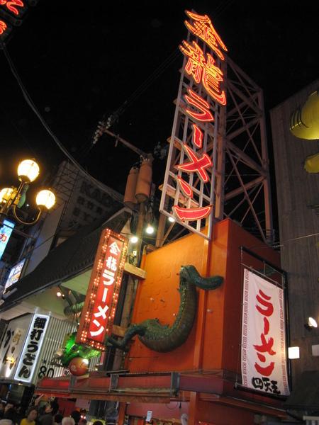 2008.11.28 大阪--心齋橋 (34).JPG