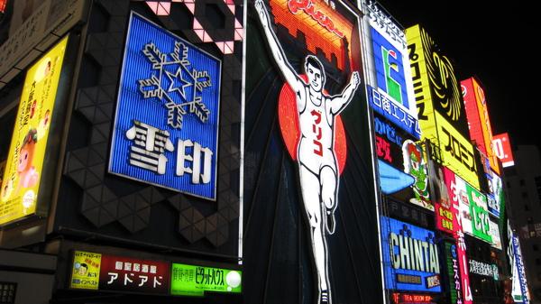2008.11.28 大阪--心齋橋 (45).JPG