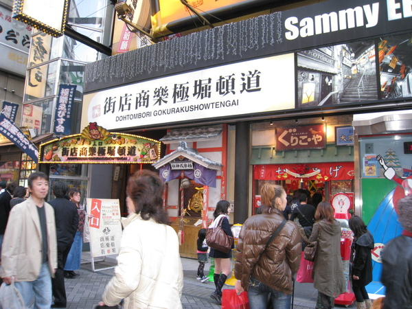 2008.11.29 大阪--心齋橋 (8).JPG