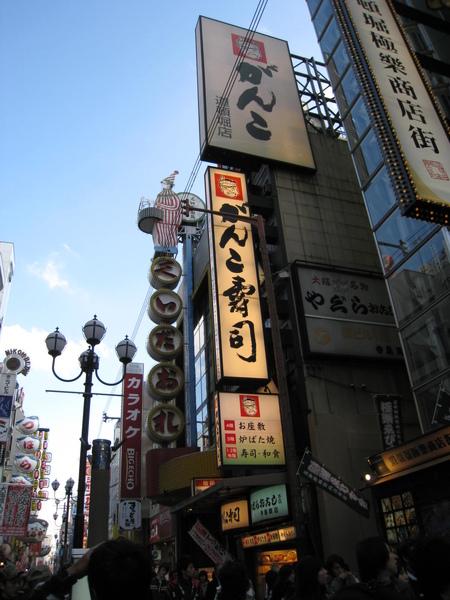 2008.11.29 大阪--心齋橋 (9).JPG