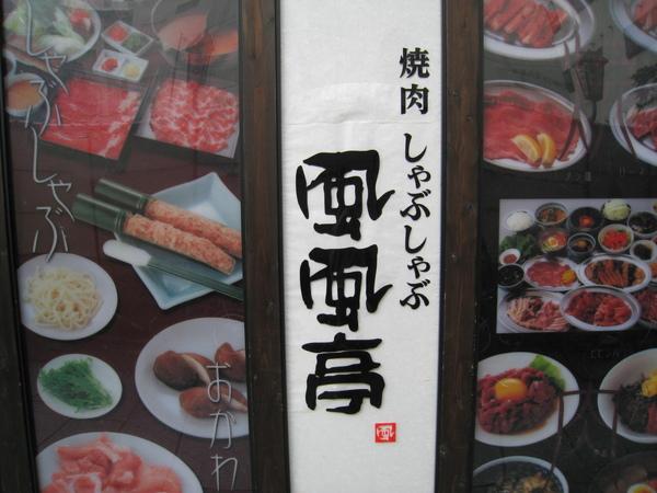 2008.11.29 大阪--心齋橋 (16).JPG