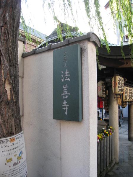 2008.11.29 大阪--心齋橋 (18).JPG