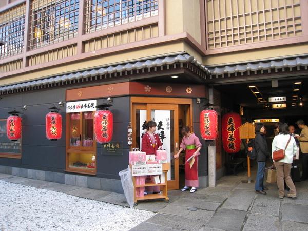 2008.11.29 大阪--心齋橋 (21).JPG