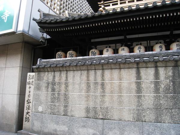 2008.11.29 大阪--心齋橋 (26).JPG