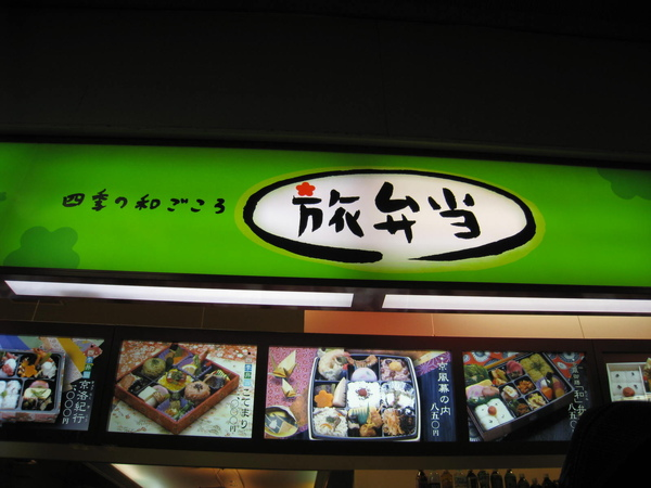 2008.11.27 京都--京都車站便當 (1).JPG