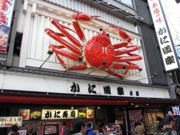 2008.11.29 大阪--心齋橋 (12).JPG