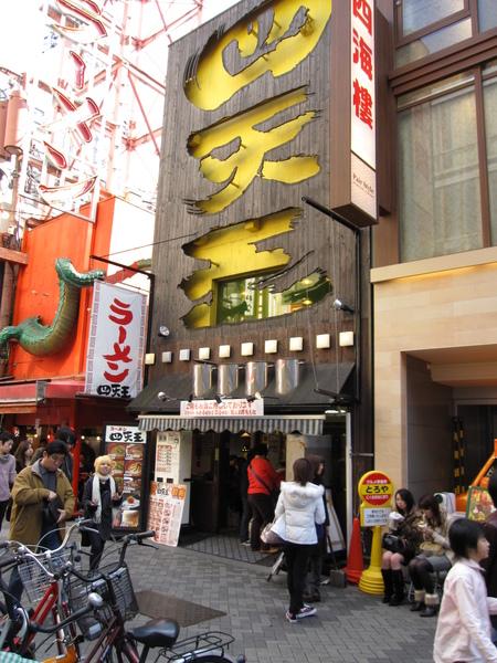 2008.11.29 大阪--心齋橋 (27).JPG