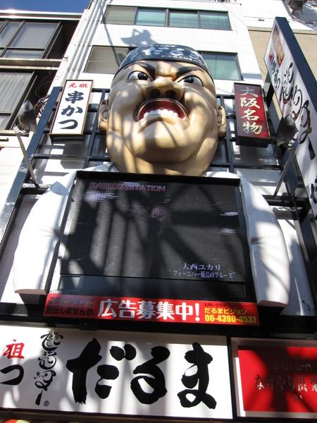 2008.11.29 大阪--心齋橋 (31).JPG