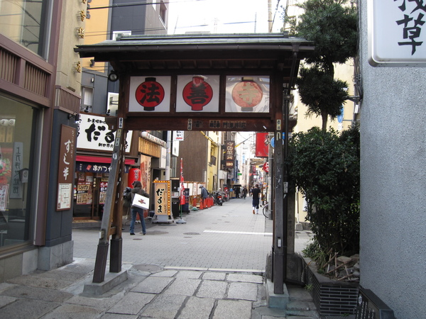 2008.11.29 大阪--心齋橋 (56).JPG