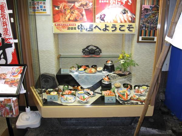 2008.11.29 大阪--かに樂道蟹(17).JPG