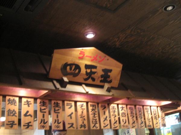 2008.11.29 大阪--四大天王拉麵 (1).JPG