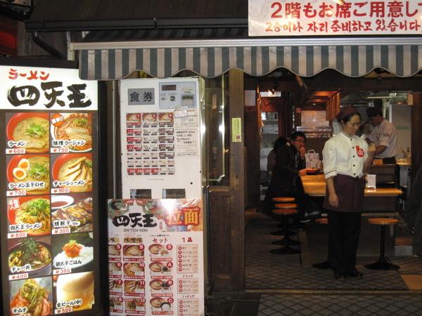2008.11.29 大阪--四大天王拉麵 (6).JPG