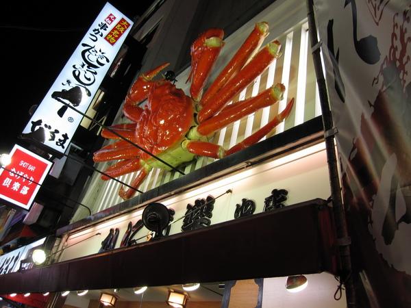 2008.11.29 大阪--かに樂道蟹 (15).JPG