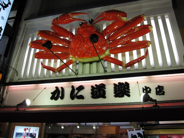 2008.11.29 大阪--かに樂道蟹 (16).JPG