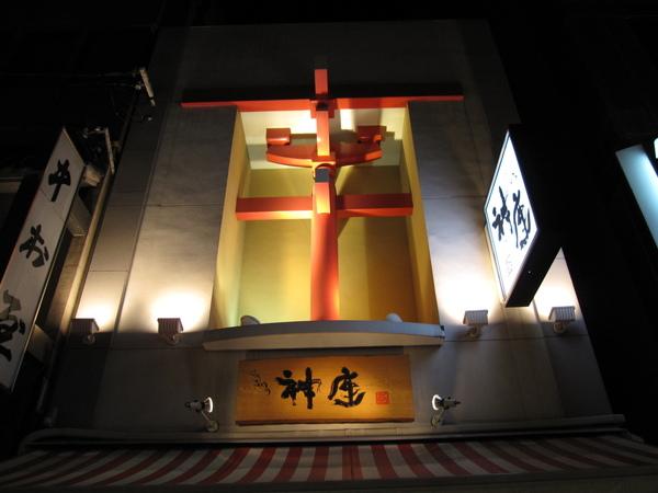 2008.11.28 大阪--神座拉麵 (4).JPG