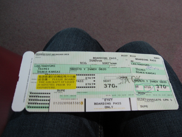 2008.11.24 西北機票 台灣到關西 (3).JPG