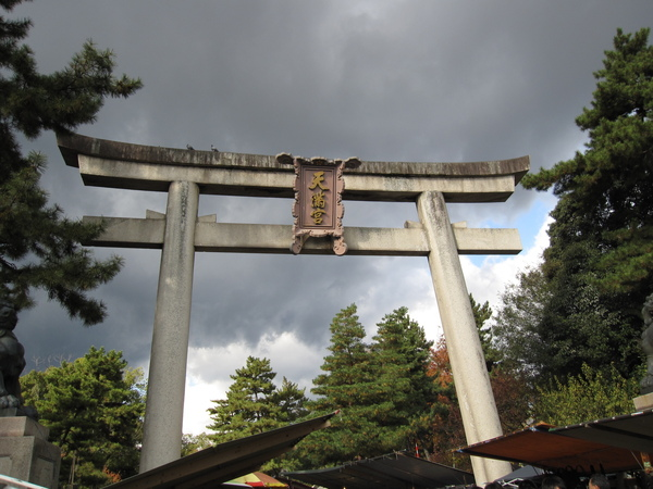 2008.11.25 京都--北野天滿宮 (1).JPG