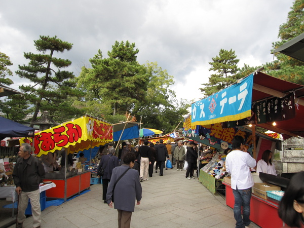 2008.11.25 京都--北野天滿宮 (2).JPG