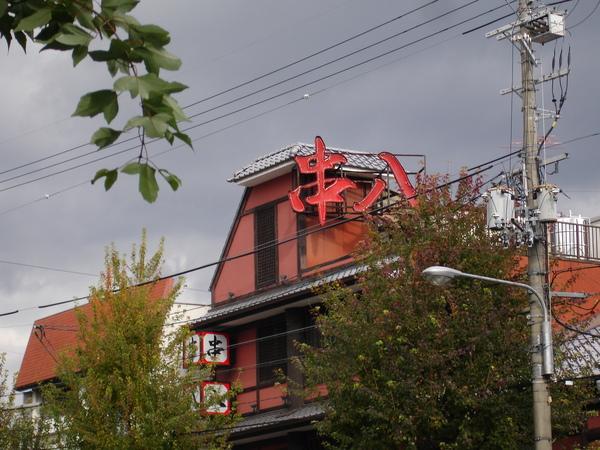 2008.11.25 京都--串八.JPG