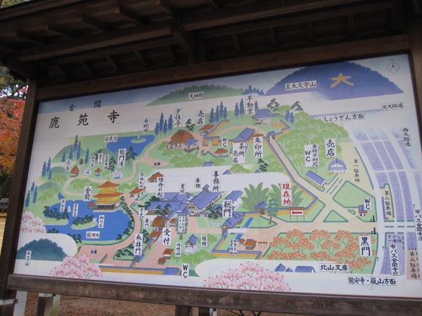 2008.11.25 京都--金閣寺 (12).JPG