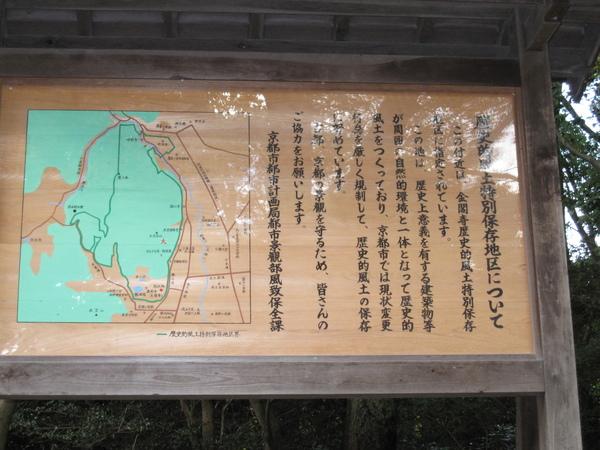 2008.11.25 京都--金閣寺 (51).JPG