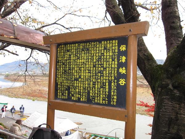 2008.11.25 京都--嵐山 (27).JPG