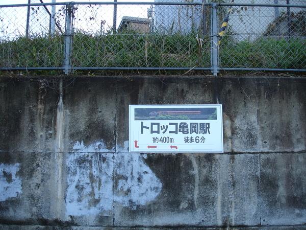 2008.11.25 京都--嵐山 (183).JPG