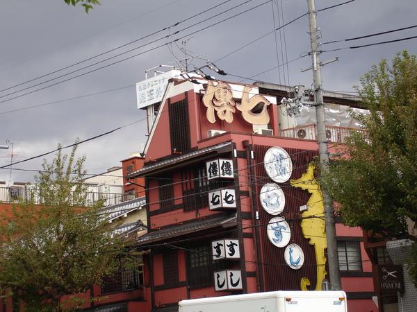 2008.11.25 京都--傳七.JPG