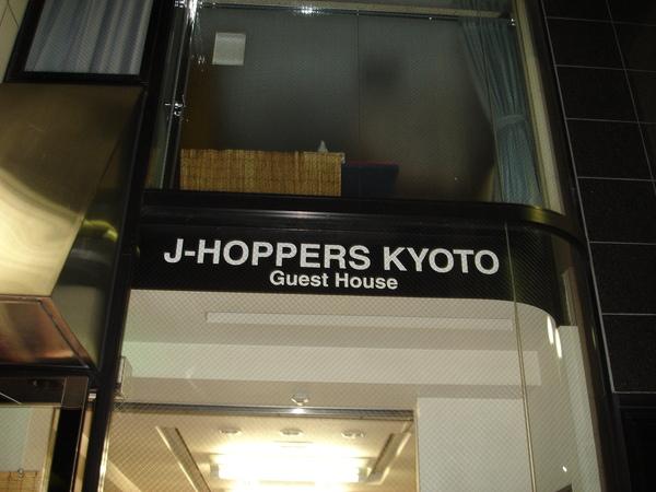 2008.11.26 京都--J-HOPPERS (3).JPG